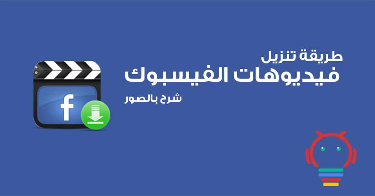 برنامج تنزيل الفيديوهات من الفيس بوك للاندرويد اندرويد مصر