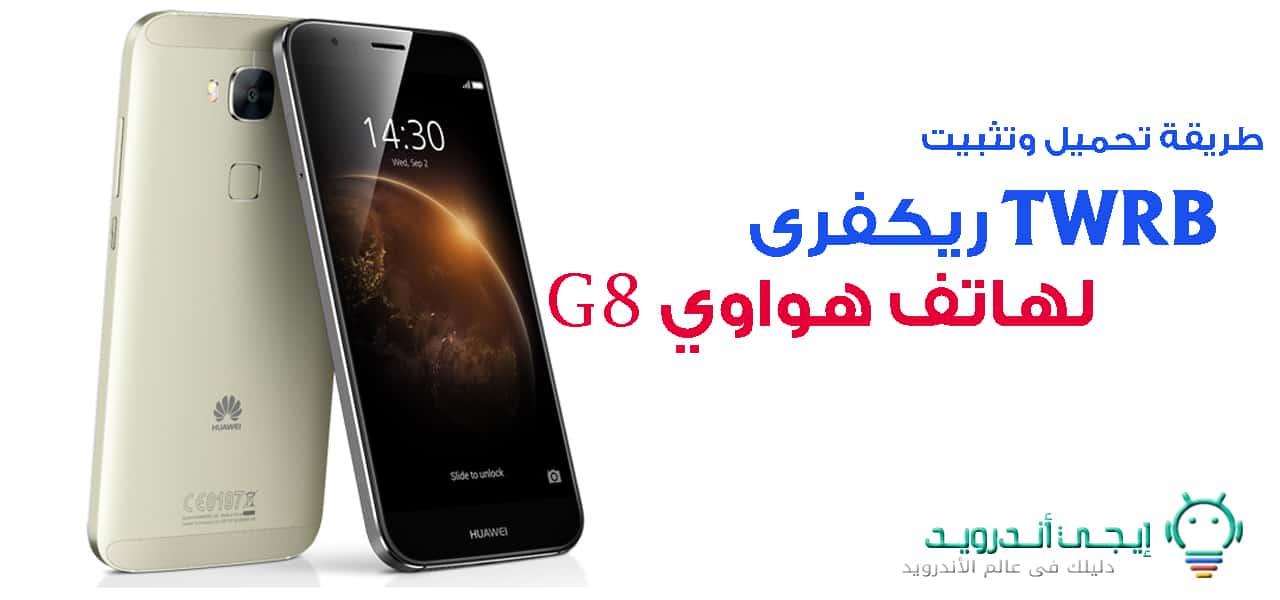 طريقة عمل روت وتثبيت TWRP ريكفري لهاتف هواوي G8 » اندرويد مصر
