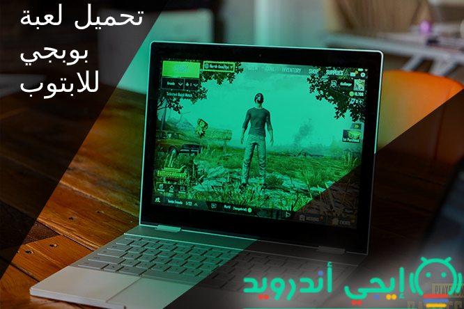 قم بتحميل لعبة بوبجي للابتوب او للحاسوب مع افضل محاكي لتشغيل ببجي